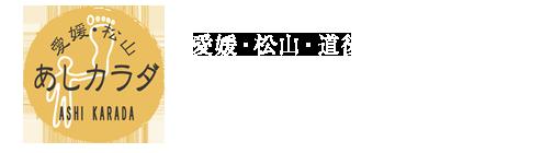 愛媛県松山市の激安マッサージ&リラクゼーションサロン あしカラダ松山店