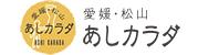 松山マッサージ・リラクゼーションサロン「あしカラダ」